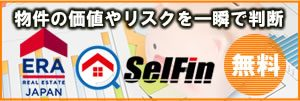 Selfin_物件の価値やリスクを一瞬で判断