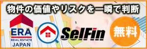 Selfin_物件の価値やリスクを一瞬で判断