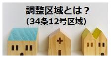 調整区域-都市計画法34条12号区域とはのページへ